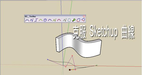 Sketchup 曲線控制
