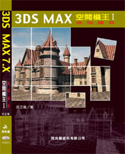3DS MAX 空間模王I_進階編修