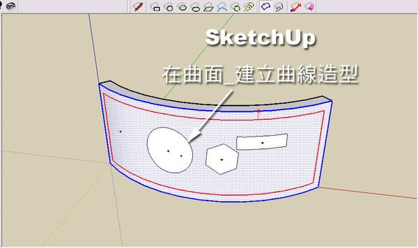 Sketchup 表面編修_建立曲線造型