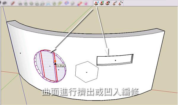 SketchUp 曲面進行凸出或凹入的編修