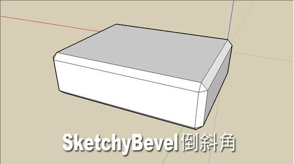 SketchyBevel 倒斜角效果