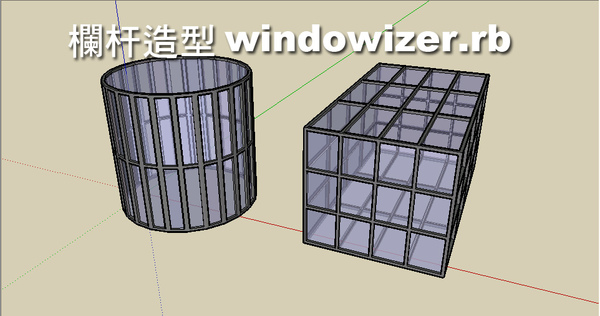 Sketchup_欄杆造型