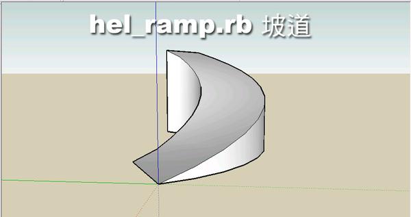 Sketchup插件〈2〉_坡道