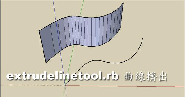 Sketchup 插件〈3〉_曲線擠出