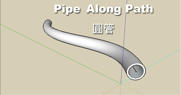 Sketchup 插件〈5〉_圓管