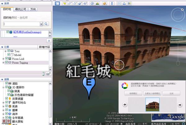 Picasa 3_圖形置入Google earth
