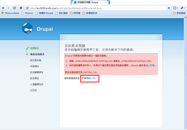 drupal1_04.jpg