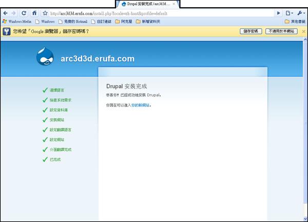 drupal1_09.jpg