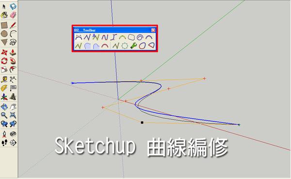su曲線編修_01.jpg