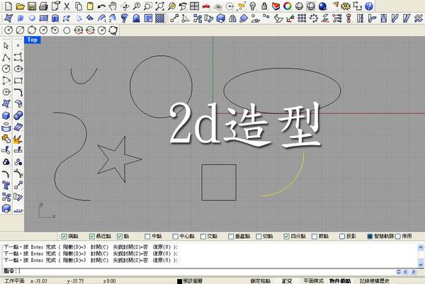 2d平面造型01.jpg
