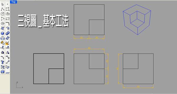 三視圖基礎_01.jpg