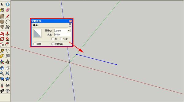 sketchup 直線長度修正.jpg