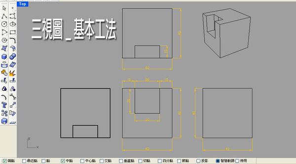 三視圖基礎_02.jpg