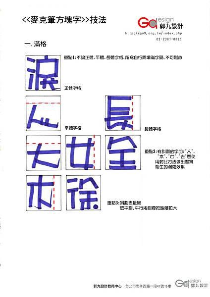 字學 - 滿格.jpg