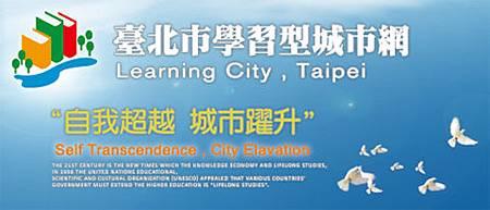 7045_「臺北市學習型城市吉祥物設計(含命名)徵選」