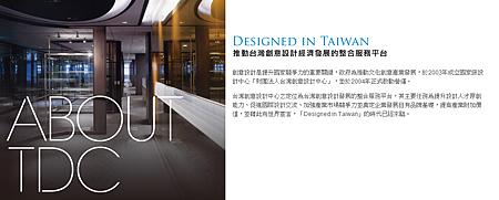 台灣創意設計