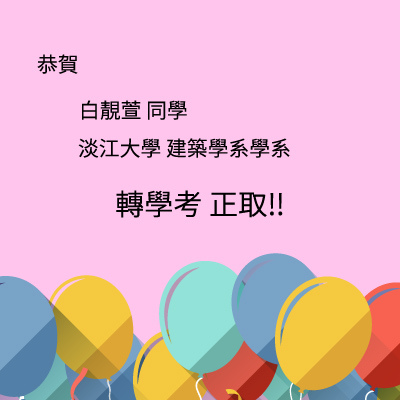白靚萱-淡江建築