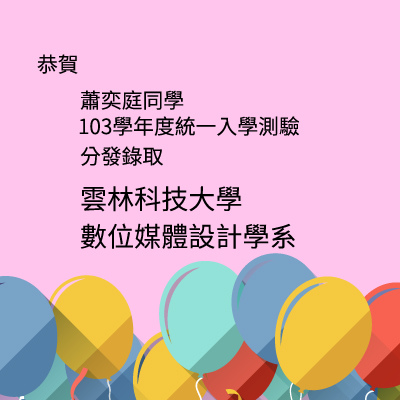 蕭亦庭-103統測分發 雲科數媒