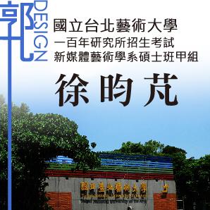 100年研究所錄取榜單『台北藝術大學』
