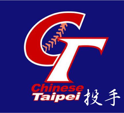 中華隊投手