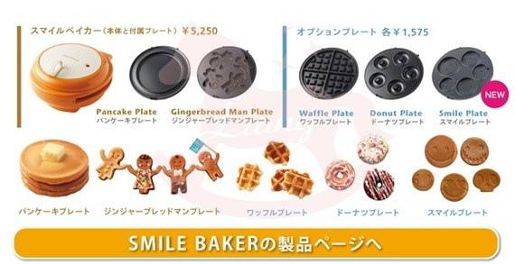 【開團已截止】Recolte Smile Baker 超Q微笑烤盤新上市(第二團) @ 亮亮的生活幸福式 __ 痞客邦 PIXNET __-2