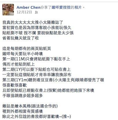 Amber Chen-1