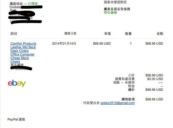 已收到購物款項 — 請立即運送商品 - gobby0515@gmail.com - Gmail-1.jpg
