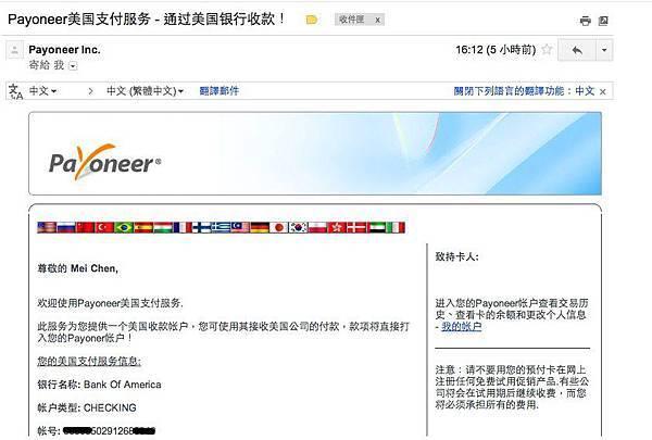 Payoneer美国支付服务 - 通过美国银行收款! - gobby0515@gmail.com - Gmail-2.jpg