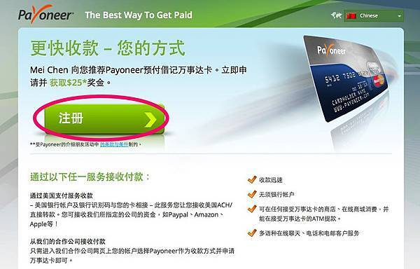 The Best Way to Get Paid-1-1.jpg