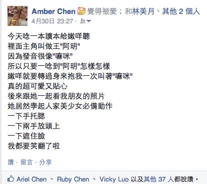Amber Chen - 今天唸一本讀本給嫩咩聽 裡面主角叫做王_阿明_ 因為發音很像_嘛咪_ 所以只要一唸到_阿明_怎樣怎樣...