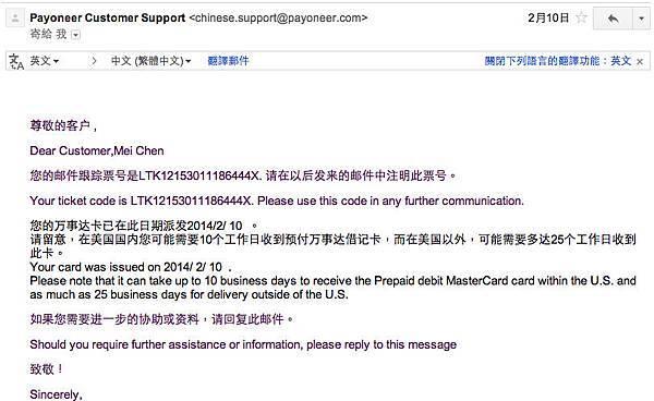 RE_ Re_ 订卡确认 (LTK12153011186444X) - gobby0515@gmail.com - Gmail