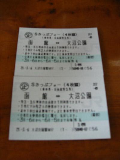 往札愰的北斗星號車票
