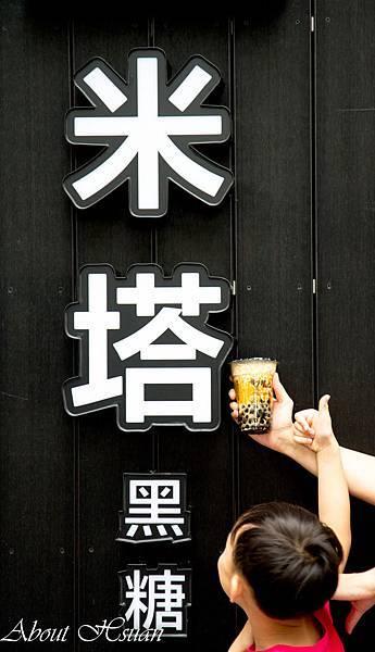黑糖珍奶-3.JPG