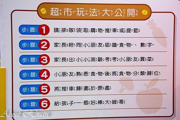 遠東百貨6樓-33.JPG