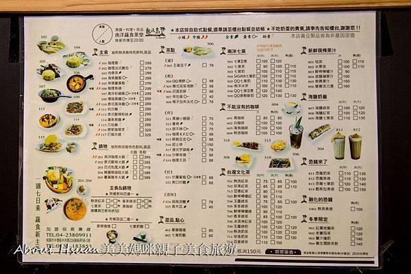 蔬食-9.JPG