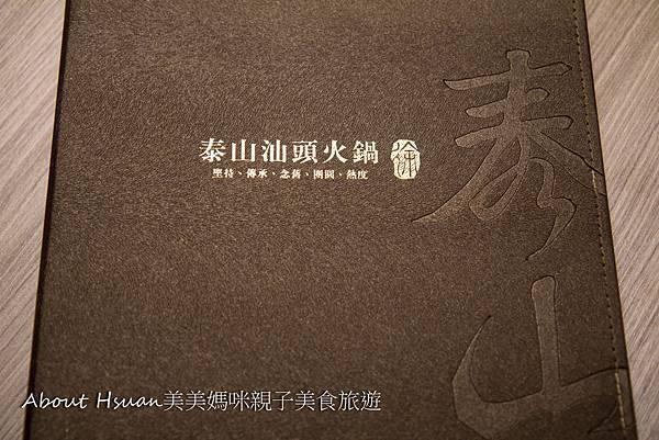 泰山汕頭火鍋-2.JPG