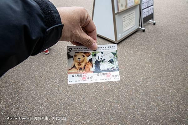 上野動物園-3.jpg