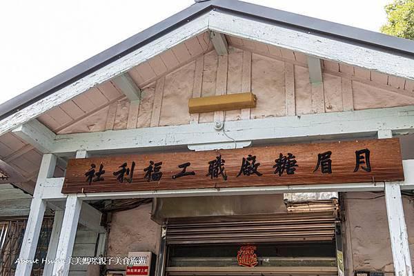 台中月眉糖廠-2.jpg