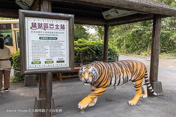 六福村動物區打卡-32.jpg
