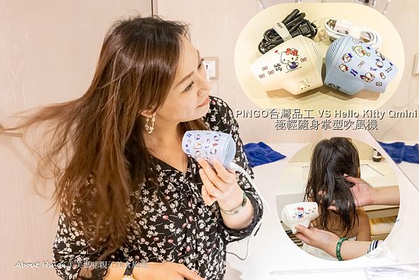 台灣品工吹風機-120.png