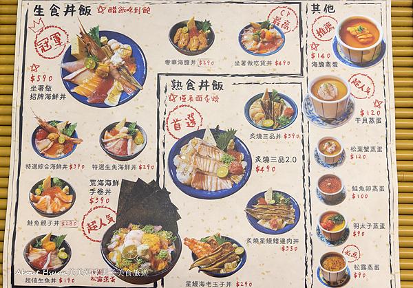 中壢丼飯-4.png