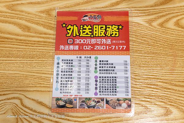 小石鍋-6.png