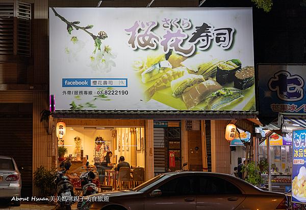 花蓮市美食 櫻花壽司 Google評分高 靠近花蓮翰品酒店 走路可以到達的美食餐廳
