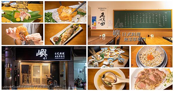 裕民街日式料理-7P01.png