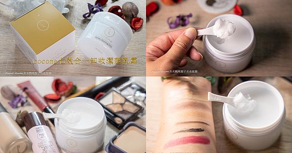 cocone七效合一卸妝潔顏乳霜P01.png