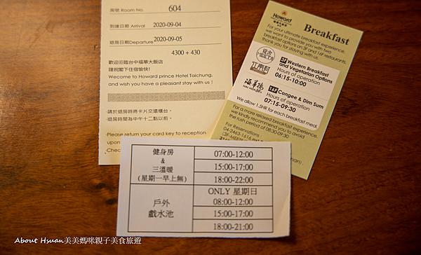 台中福華-10.png