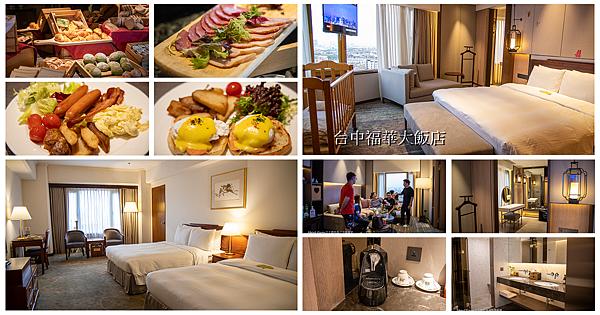 台中福華大飯店 一起來看看四人房與新娘房型和早餐