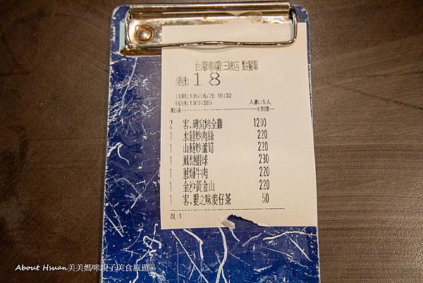 三峽磚窯雞-4.png