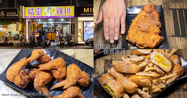中壢雞排 新生路精靈雞排 美味多汁鮮嫩的3公分厚雞排 還有乾淨的座位區可以現炸現吃