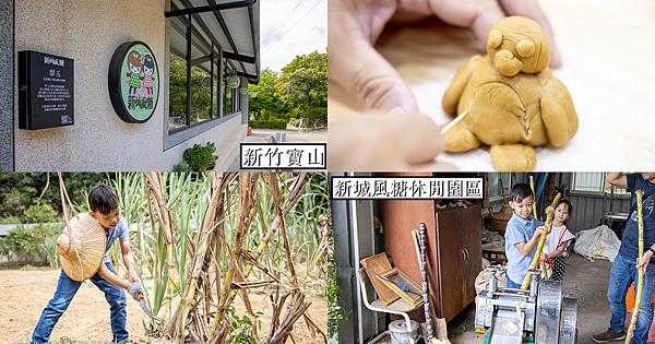 新竹寶山親子遊 新城風糖休閒園區 一起來砍甘蔗 壓甘蔗汁 做黑糖饅頭 大人小孩都玩得不亦樂乎